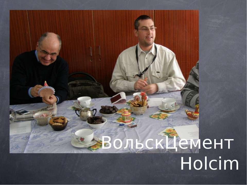 ВольскЦемент Holcim