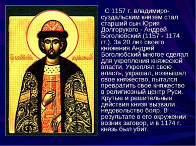 С 1157 г. владимиро-суздальским князем стал старший сын Юрия Долгорукого - Ан...