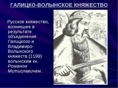 ГАЛИЦКО-ВОЛЫНСКОЕ КНЯЖЕСТВО Русское княжество, возникшее в результате объедин...