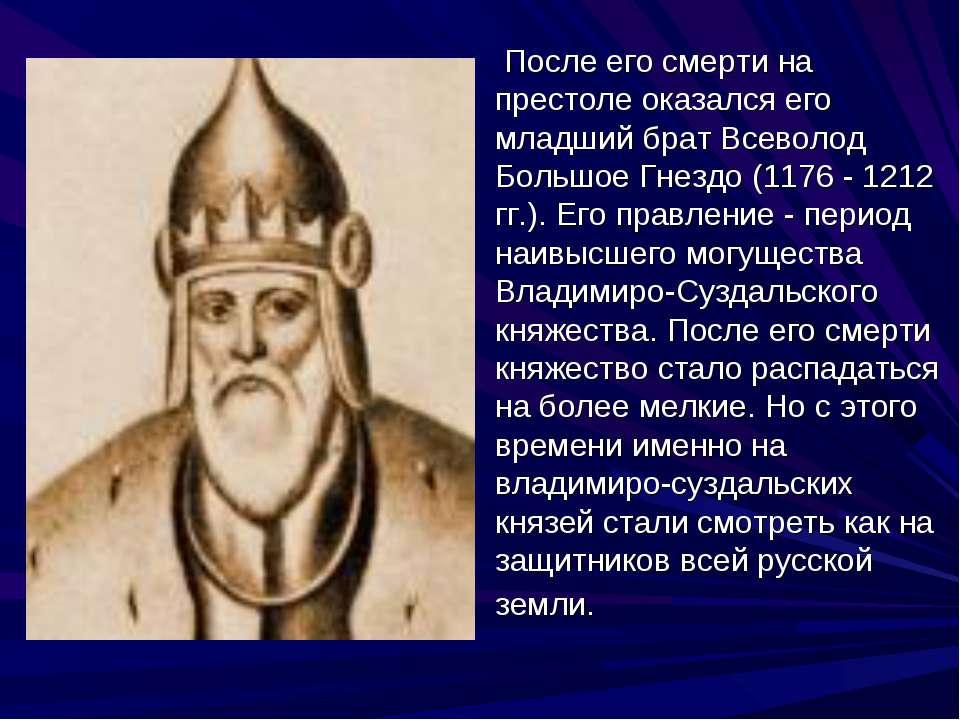 После его смерти на престоле оказался его младший брат Всеволод Большое Гнезд...