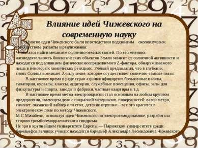 Влияние идей Чижевского на современную науку Многие идеи Чижевского были впос...