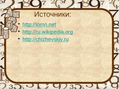 Источники: http://iomn.net http://ru.wikipedia.org http://chizhevskiy.ru