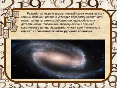 Разработал теорию энергетической связи космических и земных явлений: развил и...
