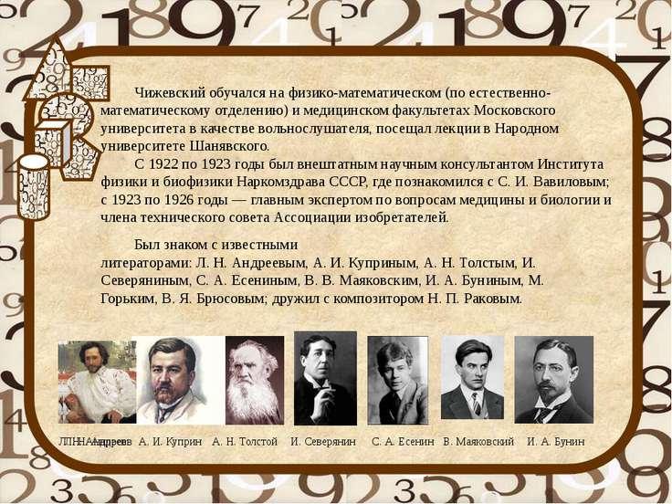 Чижевский обучался на физико-математическом (по естественно-математическому о...