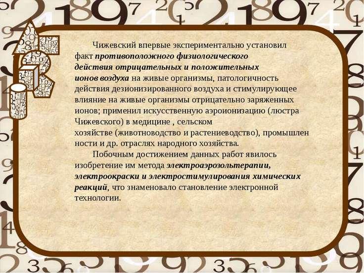 Чижевский впервые экспериментально установил фактпротивоположного физиологич...