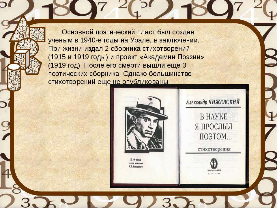 Основной поэтический пласт был создан ученым в 1940-е годы на Урале, в заключ...