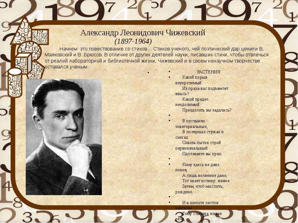 Александр Леонидович Чижевский (1897-1964) Начнем это повествование со стихо...