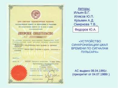 Авторы: Ильин В.Г. Илясов Ю.П. Кузьмин А.Д. Смирнова Т.В. . АС выдано 08.04.1...