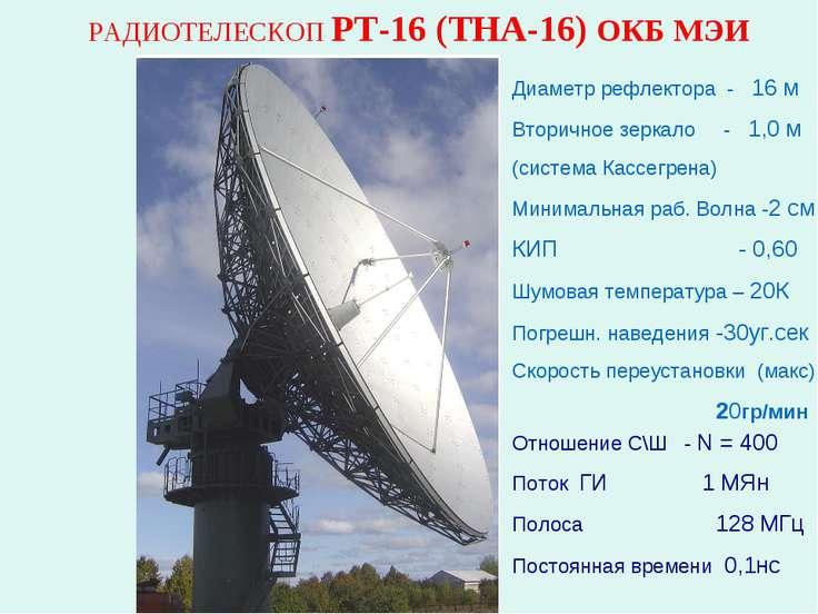 РАДИОТЕЛЕСКОП РТ-16 (ТНА-16) ОКБ МЭИ Диаметр рефлектора - 16 м Вторичное зерк...