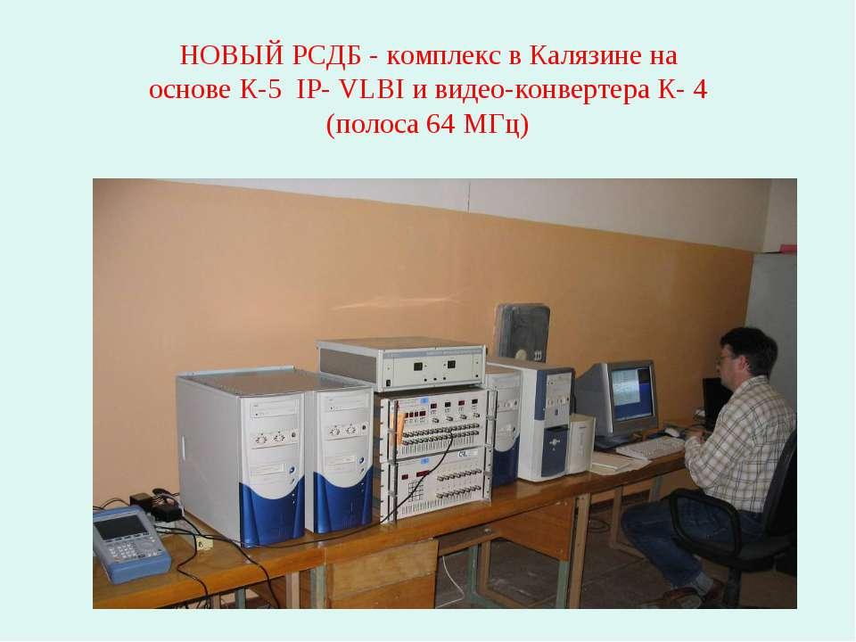 НОВЫЙ РСДБ - комплекс в Калязине на основе К-5 IP- VLBI и видео-конвертера К-...