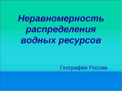Неравномерность распределения водных ресурсов География России.