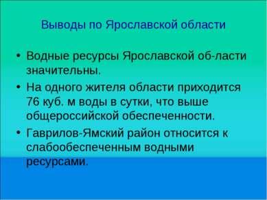 Выводы по Ярославской области Водные ресурсы Ярославской об ласти значительны...