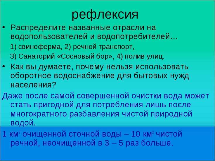 рефлексия Распределите названные отрасли на водопользователей и водопотребите...