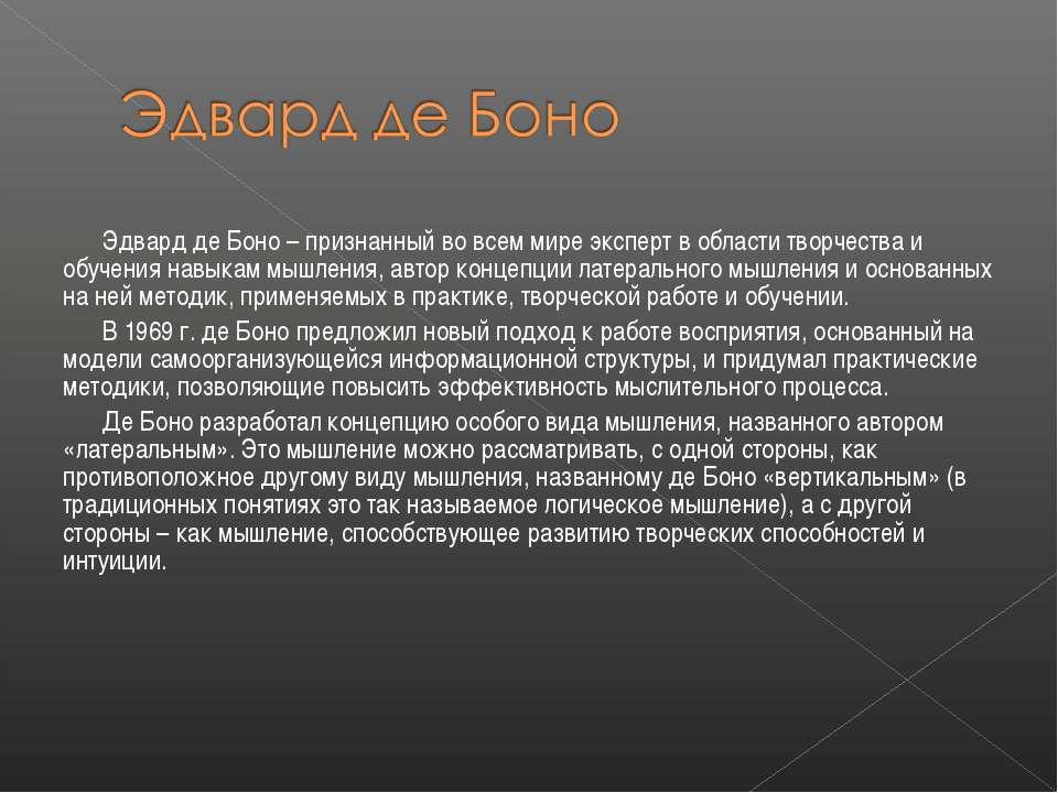 Эдвард де Боно – признанный во всем мире эксперт в области творчества и обуче...