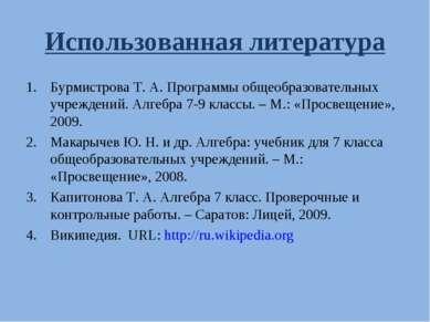 Использованная литература Бурмистрова Т. А. Программы общеобразовательных учр...