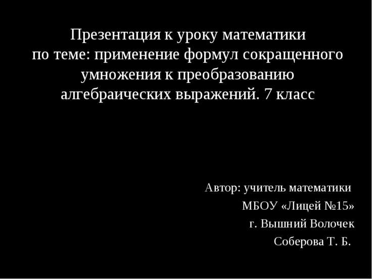 Презентация к уроку математики по теме: применение формул сокращенного умноже...