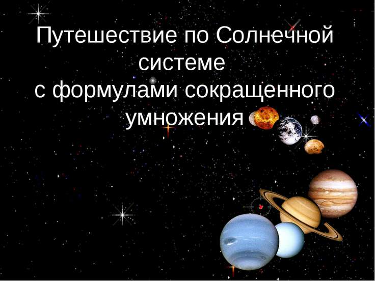 Путешествие по Солнечной системе с формулами сокращенного умножения