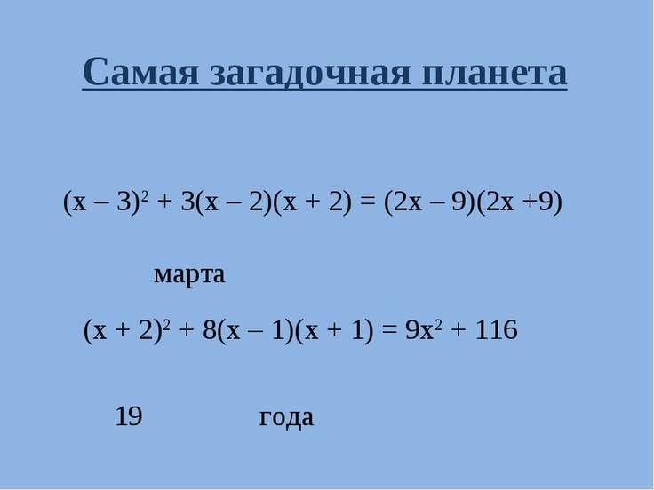 (х – 3)2 + 3(х – 2)(х + 2) = (2х – 9)(2х +9) марта (х + 2)2 + 8(х – 1)(х + 1)...