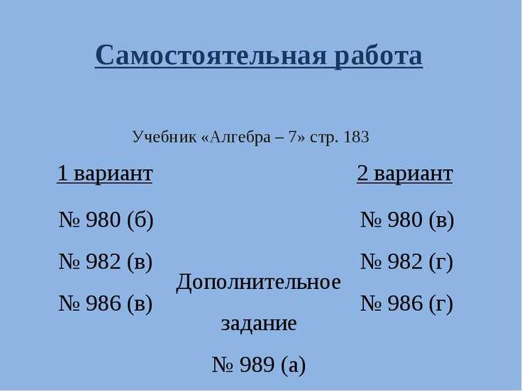 Учебник «Алгебра – 7» стр. 183 1 вариант 2 вариант № 980 (б) № 982 (в) № 986 ...