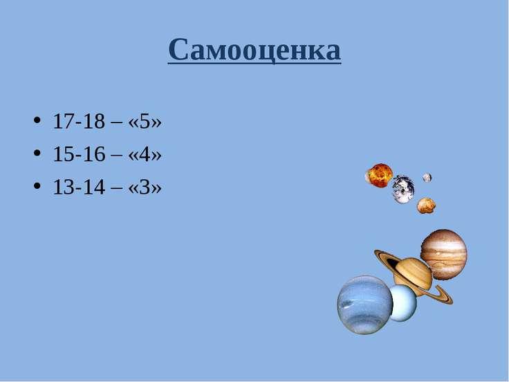 Самооценка 17-18 – «5» 15-16 – «4» 13-14 – «3»