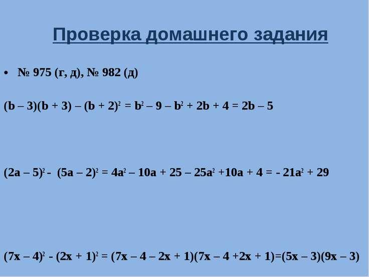 № 975 (г, д), № 982 (д) (b – 3)(b + 3) – (b + 2)2 = b2 – 9 – b2 + 2b + 4 = 2b...