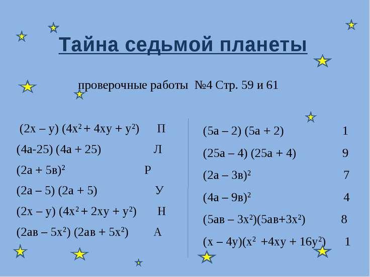 проверочные работы №4 Стр. 59 и 61 (2х – у) (4х2 + 4ху + у2) П (4а-25) (4а + ...