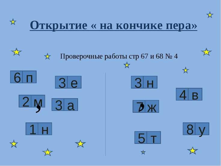 Проверочные работы стр 67 и 68 № 4 6 п 3 е 2 м 3 а 1 н 3 н 4 в 7 ж 8 у 5 т , ...