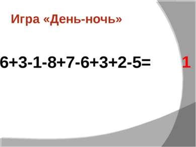 Игра «День-ночь» 6+3-1-8+7-6+3+2-5= 1
