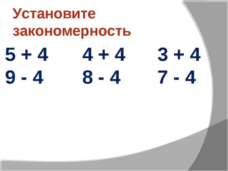 Установите закономерность 5 + 4 9 - 4 4 + 4 8 - 4 3 + 4 7 - 4