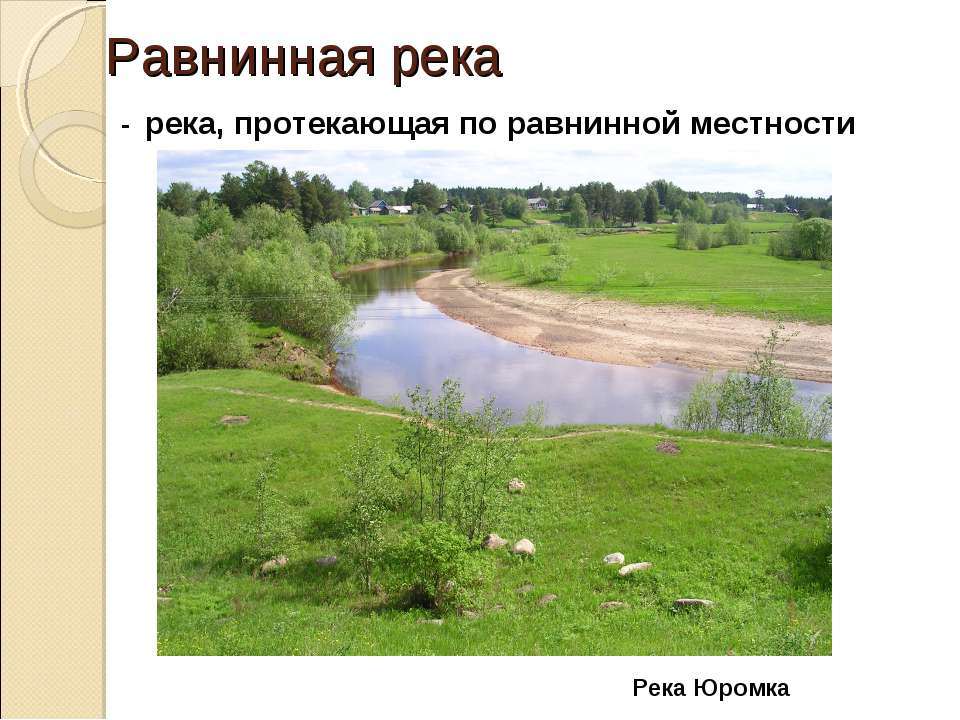 Равнинная река - река, протекающая по равнинной местности Река Юромка
