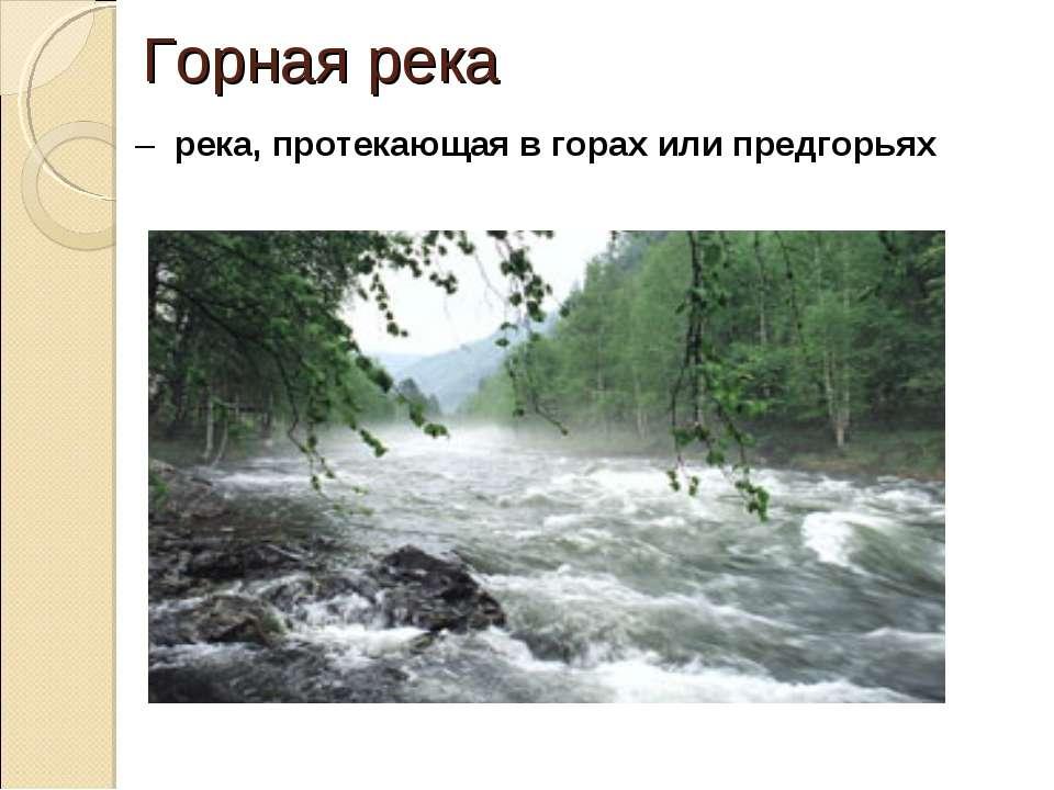 Горная река – река, протекающая в горах или предгорьях
