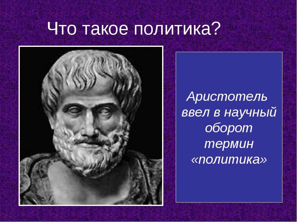 Что такое политика? Аристотель ввел в научный оборот термин «политика»