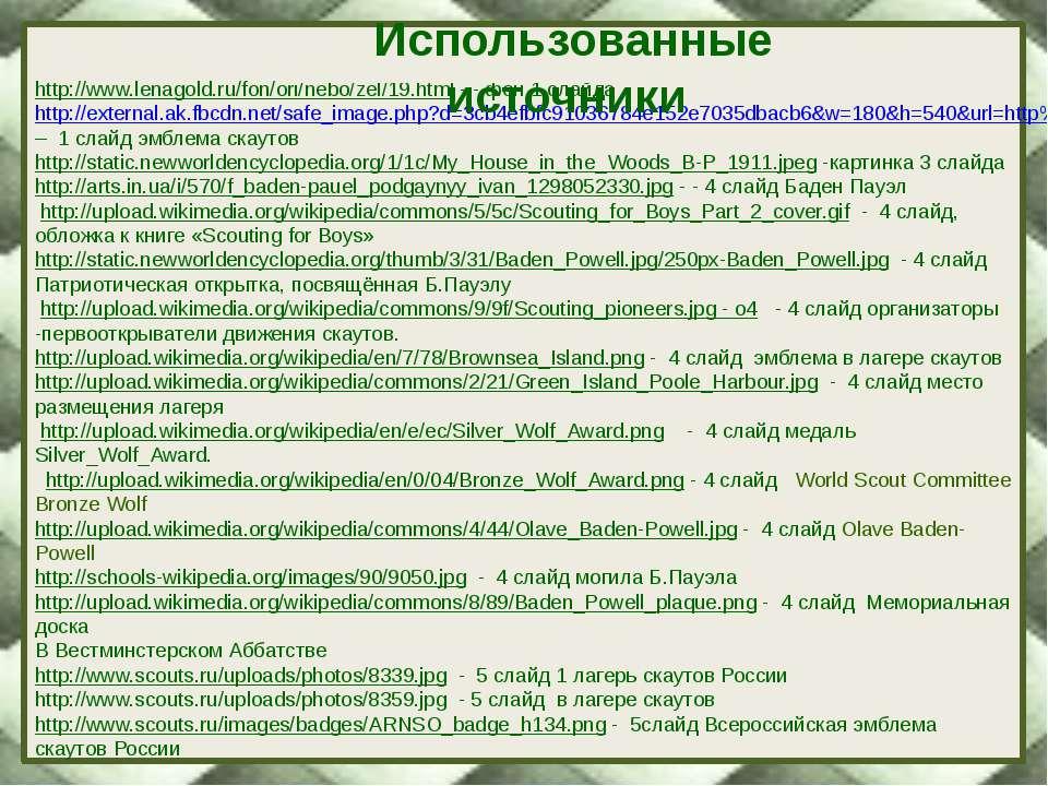 www.scouts.ru/uploads/photos/131.jpg - -5 слайд фото скаутов №1 http://www.sc...