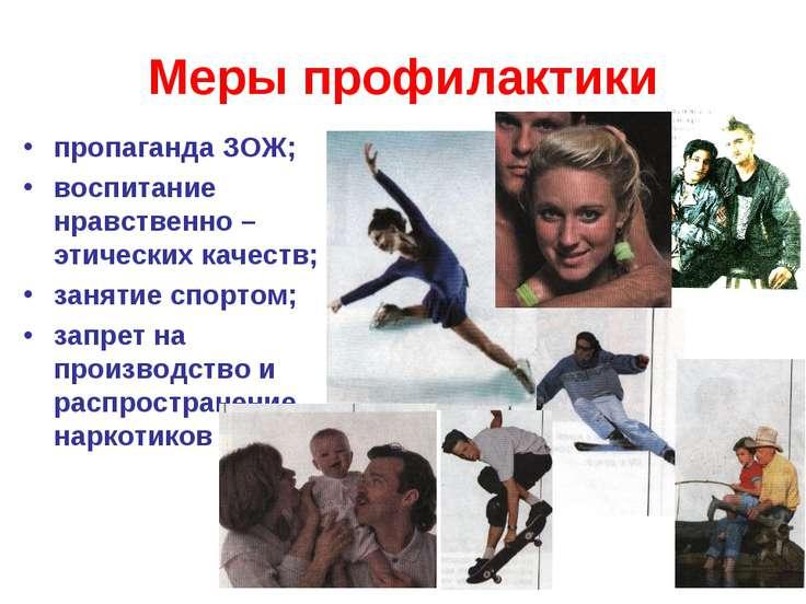 Меры профилактики пропаганда ЗОЖ; воспитание нравственно –этических качеств; ...