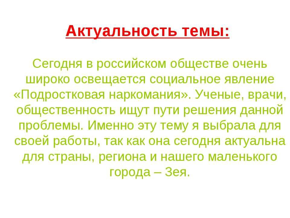 Актуальность темы: Сегодня в российском обществе очень широко освещается соци...