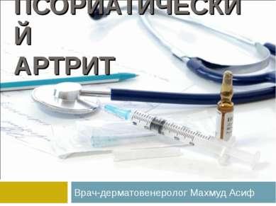 ПСОРИАТИЧЕСКИЙ АРТРИТ Врач-дерматовенеролог Махмуд Асиф