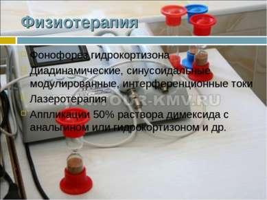 Физиотерапия Фонофорез гидрокортизона Диадинамические, синусоидальные модулир...
