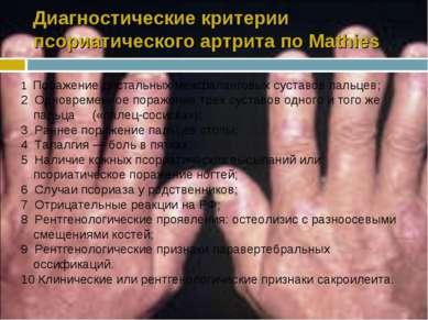 Диагностические критерии псориатического артрита по Mathies 1 Поражение диста...