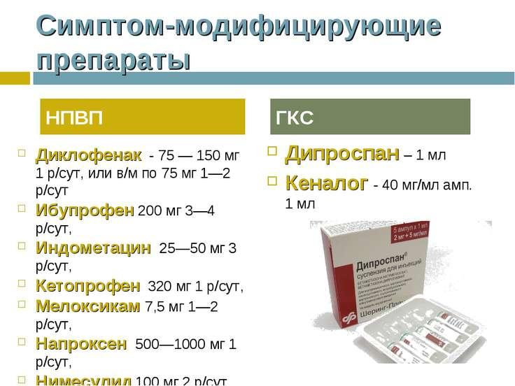 Симптом-модифицирующие препараты Диклофенак - 75 — 150 мг 1 р/сут, или в/м по...