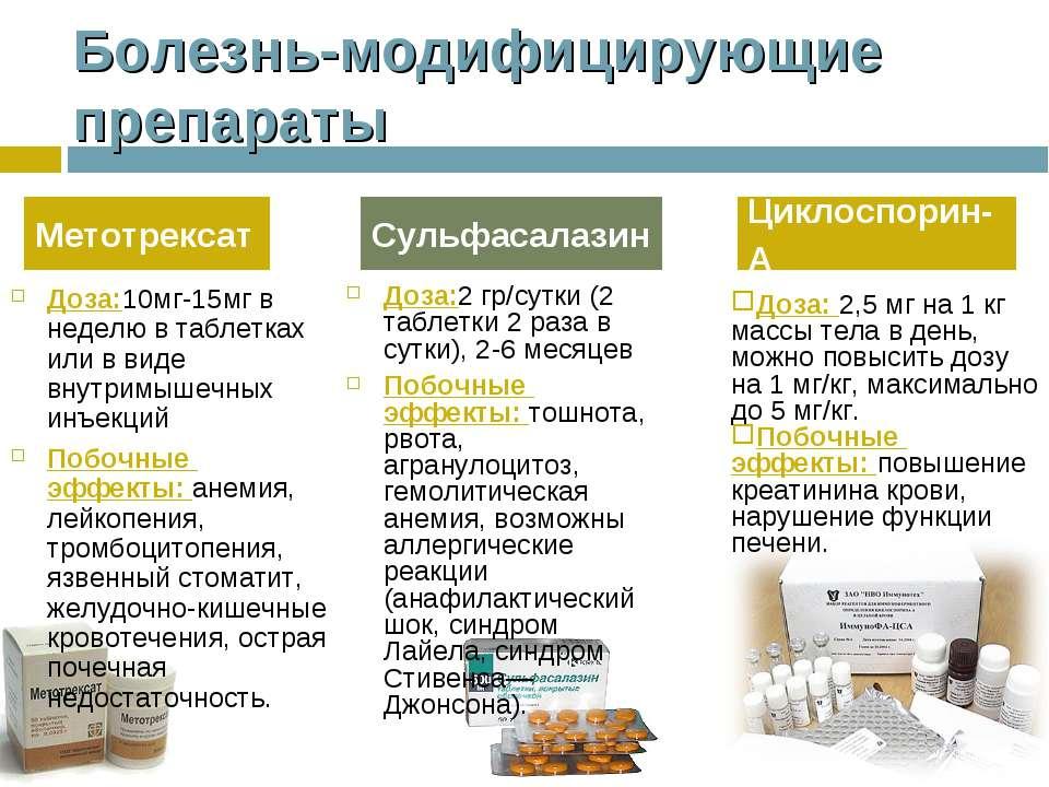 Болезнь-модифицирующие препараты Доза:10мг-15мг в неделю в таблетках или в ви...