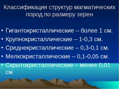 Классификация структур магматических пород по размеру зерен Гигантокристаллич...
