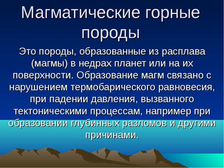 Магматические горные породы Это породы, образованные из расплава (магмы) в не...