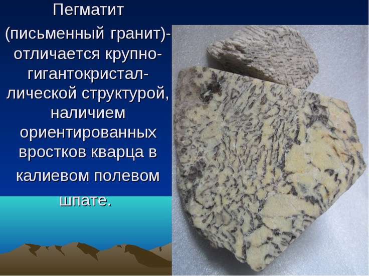 Пегматит (письменный гранит)- отличается крупно- гигантокристал-лической стру...