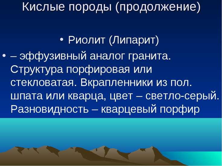 Кислые породы (продолжение) Риолит (Липарит) – эффузивный аналог гранита. Стр...