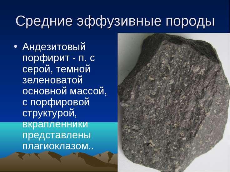 Средние эффузивные породы Андезитовый порфирит - п. с серой, темной зеленоват...