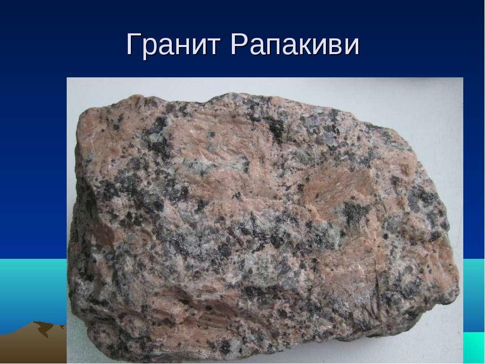Гранит Рапакиви