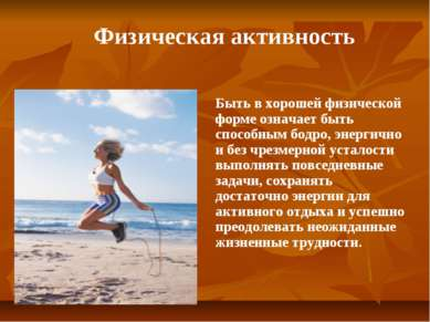 Быть в хорошей физической форме означает быть способным бодро, энергично и бе...
