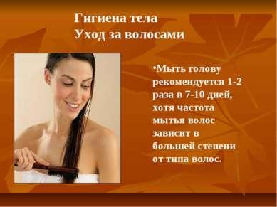 Мыть голову рекомендуется 1-2 раза в 7-10 дней, хотя частота мытья волос зави...