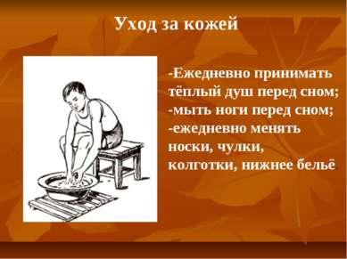 -Ежедневно принимать тёплый душ перед сном; -мыть ноги перед сном; -ежедневно...