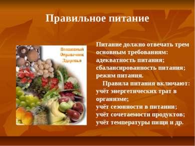 Питание должно отвечать трем основным требованиям: адекватность питания; сбал...